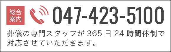 tel:047-423-5100