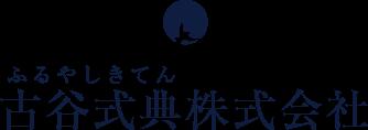 古谷式典(ふるやしきてん)株式会社