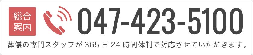 葬儀の専門スタッフが365日24時間体制で対応させていただきます。