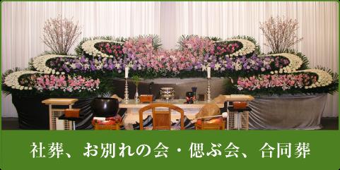 社葬、お別れの会・偲ぶ会、合同葬